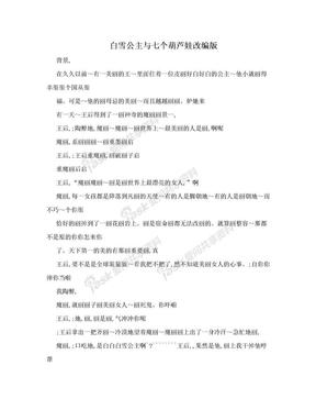 白雪公主与七个葫芦娃改编版.doc