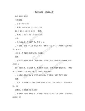 淘宝客服-规章制度.doc