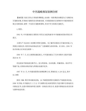 中兴战略规划   案例分析.doc