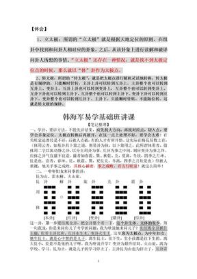 韩海军易学基础班讲义.doc