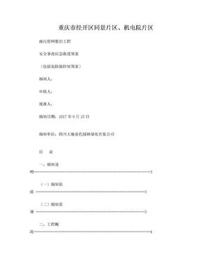 经开区污水管道工程安全事故应急预案.doc