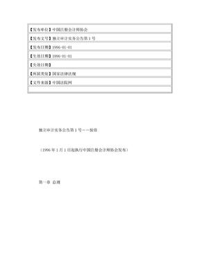 独立审计实务公告第1号--验资.doc