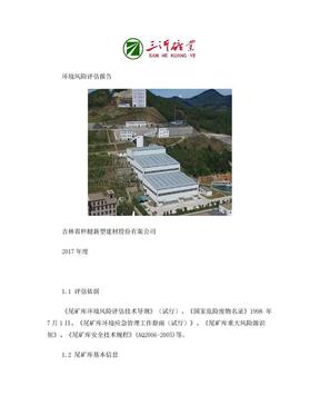 2017尾矿库环境风险评估报告.doc