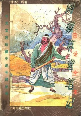 白话全本阅微草堂笔记.pdf