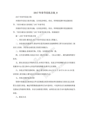 2017年春节亮化方案_0.doc