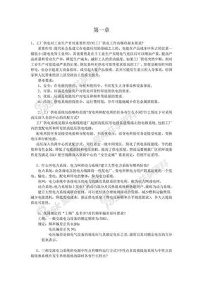 工厂供电_刘介才版_课后习题答案(全).pdf