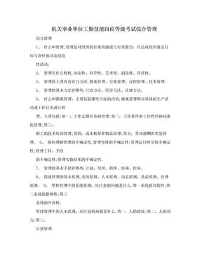 机关事业单位工勤技能岗位等级考试综合管理.doc