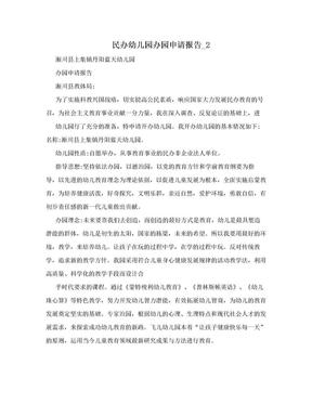 民办幼儿园办园申请报告_2.doc