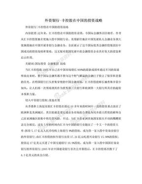外资银行-丰控股在中国的投资战略.doc