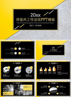 小清新拼接风工作总结PPT模板.pptx