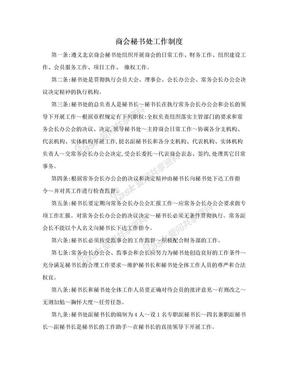 商会秘书处工作制度.doc