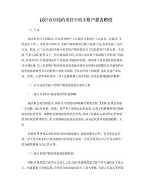 浅析合同违约责任中的非财产损害赔偿.doc