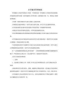 小学德育管理制度.doc