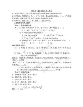 第7讲  线段的比及黄金分割(备课,讲义)全套.doc