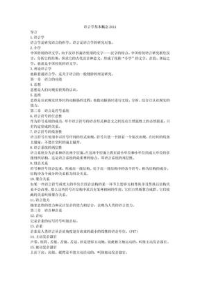 《语言学纲要》(2010修订版)名词解释.doc