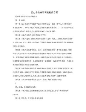 民办非企业培训机构的章程.doc