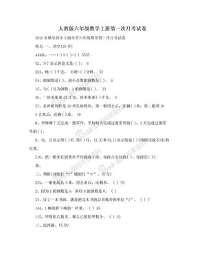 人教版六年级数学上册第一次月考试卷.doc
