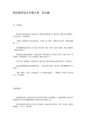 阿凡提笑话大全第六卷_贪心篇.doc