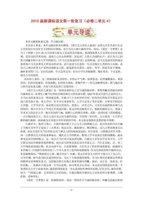 高三语文一轮复习必备精品:必修二单元4(演讲辞).doc