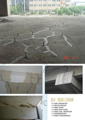 建筑工程质量事故分析处理5.ppt