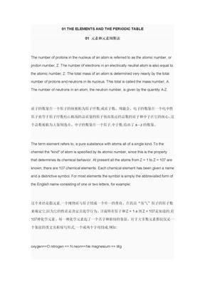 化学专业英语 马永祥 兰大化学专业英语(修订版)翻译.doc