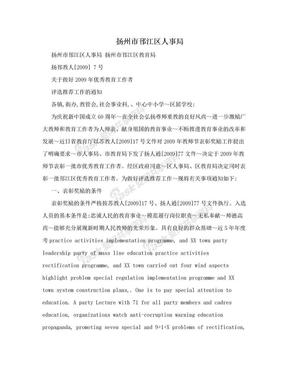 扬州市邗江区人事局.doc