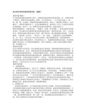 幼儿园中班角色游戏案例分析.doc