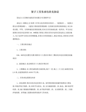 劳务承包合同(架子工班组).doc