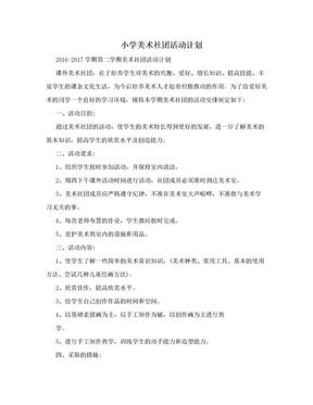 小学美术社团活动计划.doc
