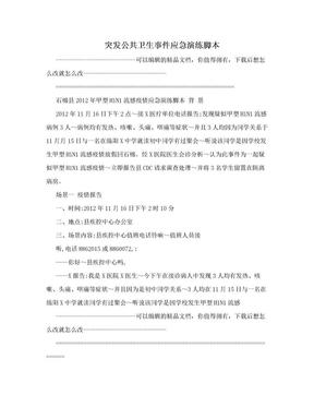 突发公共卫生事件应急演练脚本.doc