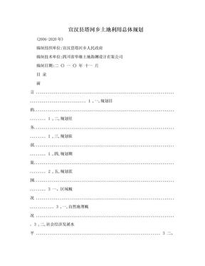 宣汉县塔河乡土地利用总体规划.doc