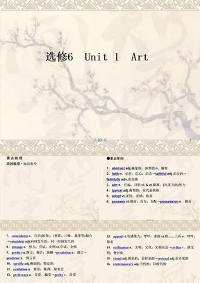 新人教英语词汇句型复习课件选修6 Unit 1 Art.ppt