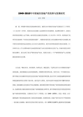 1949-2010年中国城市房地产的变革与发展研究.pdf