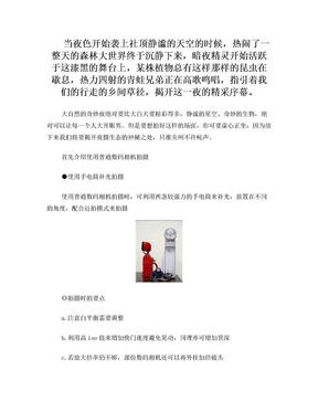 摄影构图禁忌.doc