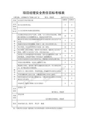 工程技术人员安全责任目标考核表.doc