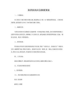防洪防汛应急救援预案.doc