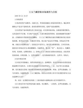 王玉兰藏舒贴市场调查与分析.doc