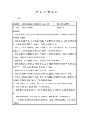 桥梁下部结构安全技术交底.doc