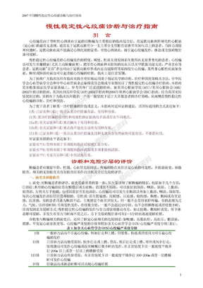 中国慢性稳定性心绞痛诊断与治疗指南.doc