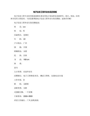 电子信息工程毕业生简历模板.docx