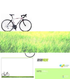 单车旅行.ppt