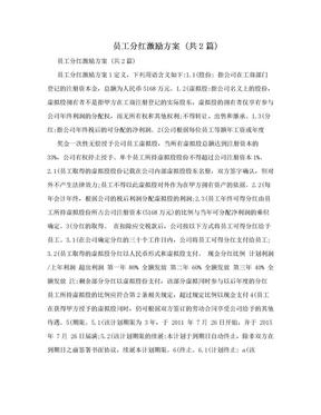 员工分红激励方案 (共2篇).doc