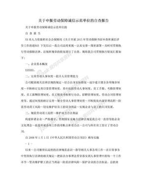 关于申报劳动保障诚信示范单位的自查报告.doc