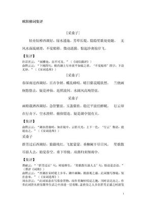 欧阳修词集评.doc