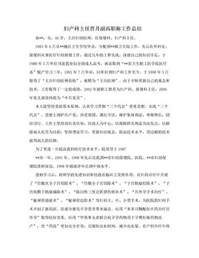 妇产科主任晋升副高职称工作总结.doc