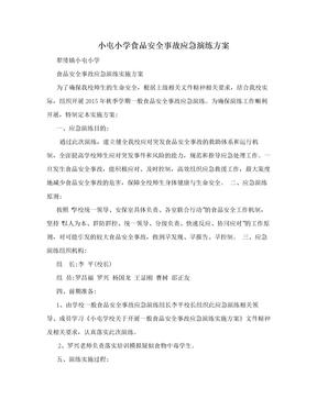 小屯小学食品安全事故应急演练方案.doc