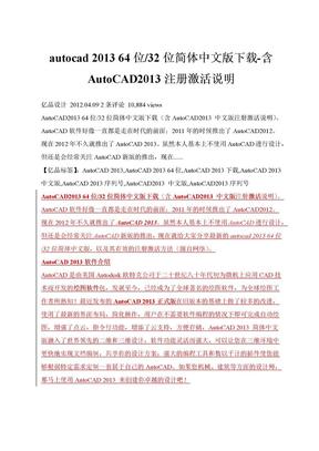 autocad 2013 64位+32位简体中文版下载-含AutoCAD2013注册激活说明.docx