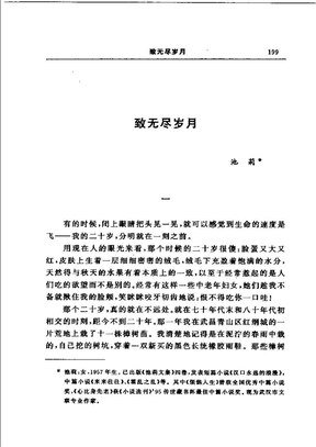 致无尽岁月  池莉.pdf