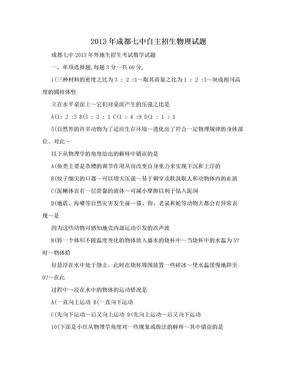 2013年成都七中自主招生物理试题.doc