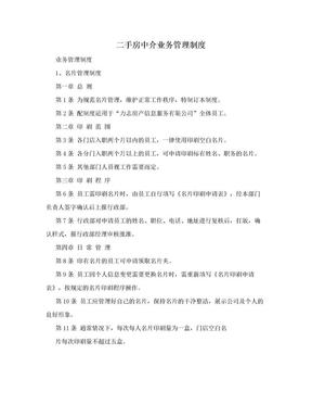 二手房中介业务管理制度.doc